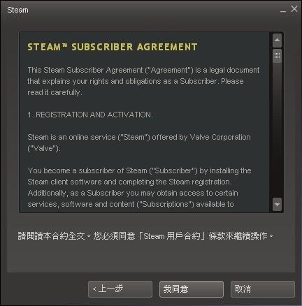 申請STEAM遊戲帳號-圖2