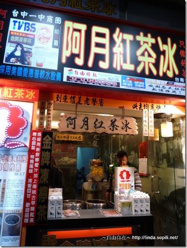 阿月紅茶冰