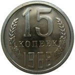 ссср-15-копеек-1968-ni-me