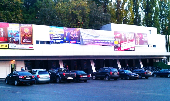 Реклама баскетбола в Киеве - над кассами Дворца спорта