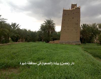 دار في (الصعيد)  ــ  محافظة شبوة2
