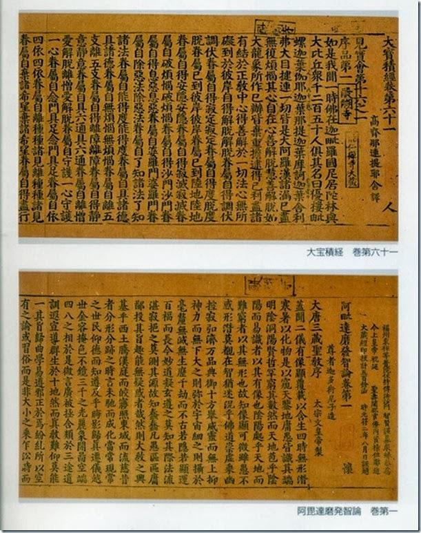 毘盧藏 1