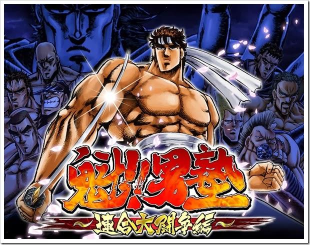 Sakigake!! Otoko Juku Nihon yo, Kore ga Otoko Dearu!