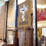 ikoshi downtown shizuoka japan in Shizuoka, Sizuoka (Shizuoka) , Japan