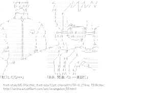 [AA]Ikari Gendou & Fuyutsuki Kozo (Evangelion)