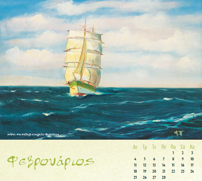 Ημερολόγιο από τη Χορωδία & Μαντολινάτα Αργοστολίου