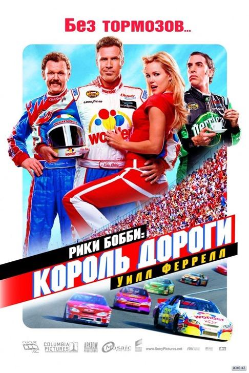1362322893_ikinokz.net_kinopoisk.ru-talladega-nights_3a-the-ballad-of-ricky-bobby-435596