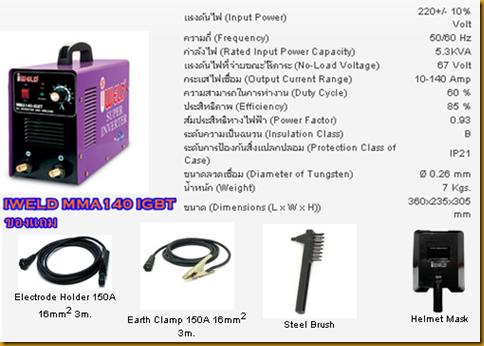 ตู้เชื่อมไฟฟ้าMMA140 IGBT ของแถม