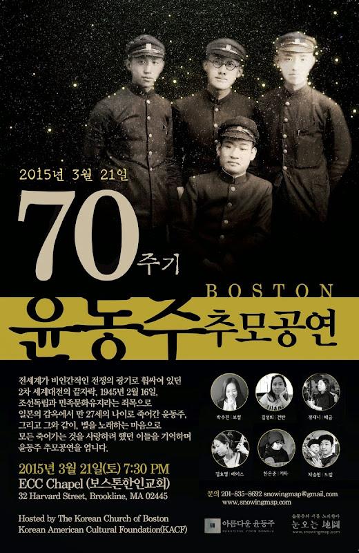 윤동주 70주기 추모공연  보스톤