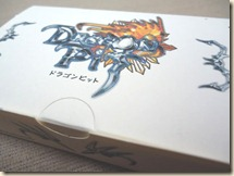 ドラゴンピット