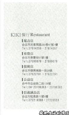 KIKI-THAI-CAFE-名片02