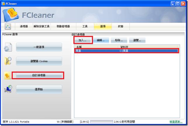 FCleaner11