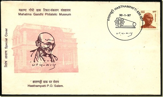 ppp hasthampatti