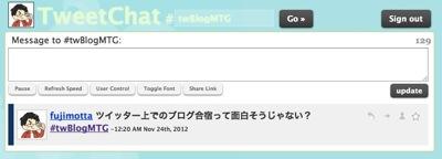 TweetChat   twBlogMTG