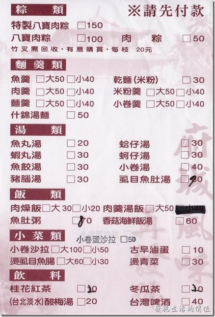 台南-再發號菜單