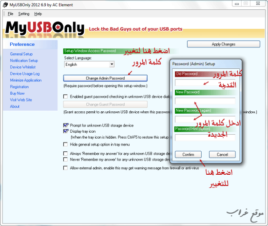 MyUSBOnly Password