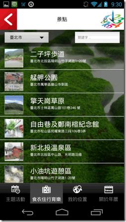 臺灣觀光年曆-11
