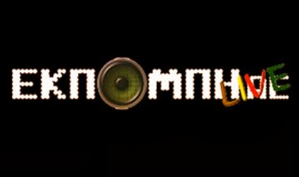 ekpompiae