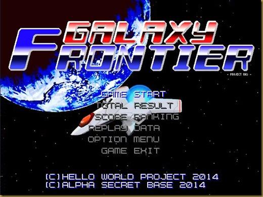 Galaxy Frontierタイトル