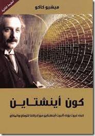 كون أينشتاين