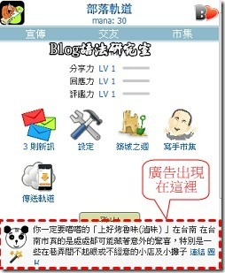 BO_部落軌道_宣傳07
