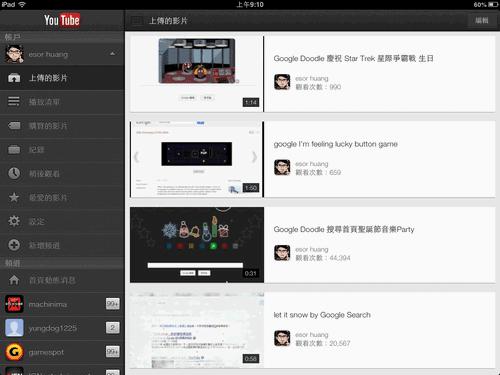 youtube ipad app-07