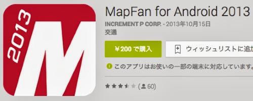 MapFan01.jpg