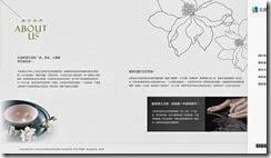 北長建設網頁設計 2