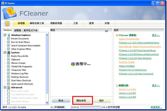FCleaner4