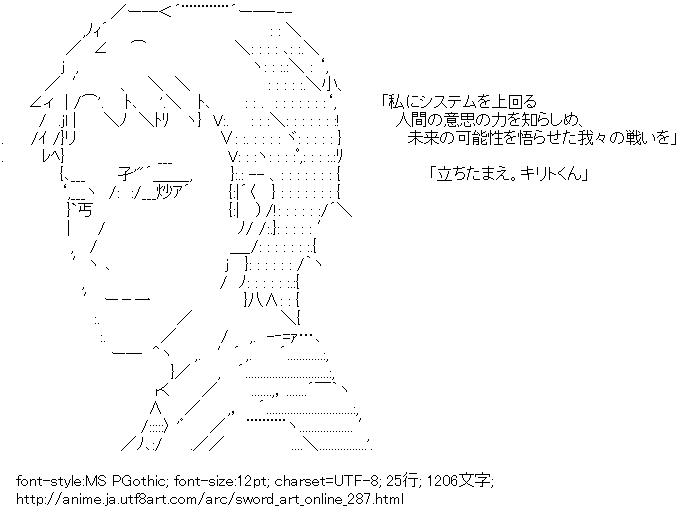 ソードアート・オンライン,茅場晶彦
