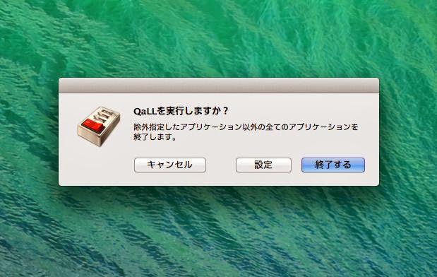 Qallでアプリを終了する