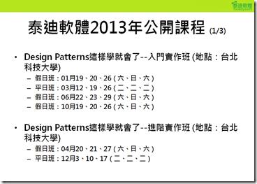 螢幕快照 2013-01-27 下午10.33.37