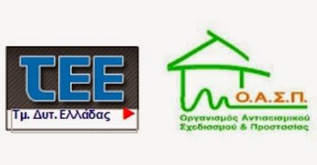 Σεμινάριο από το ΤΕΕ για τα κτήρια μετά τους σεισμούς (4,5.4.2014)