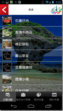 臺灣觀光年曆-06