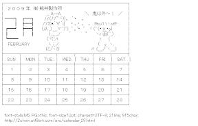 [AA]Calendar FEBRUARY