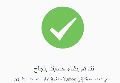 تم-انشاء-حساب-جديد-على-الياهو