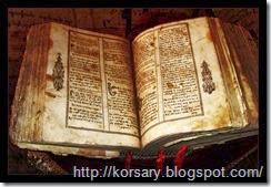 Кодекс чести пирата