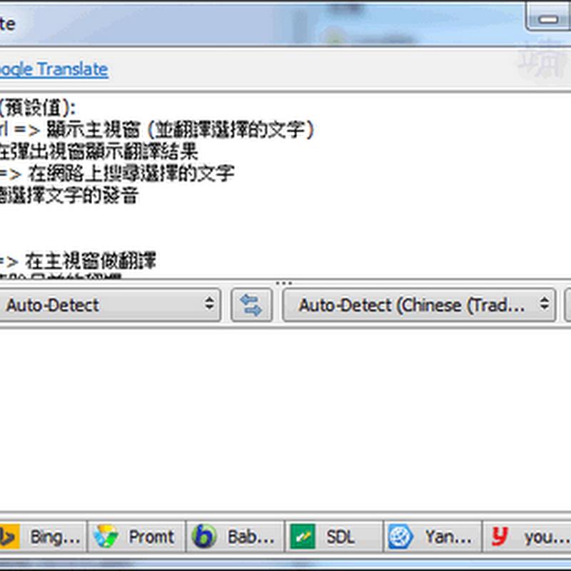 [翻譯工具] QTranslate 5.6.0 繁體中文免安裝版