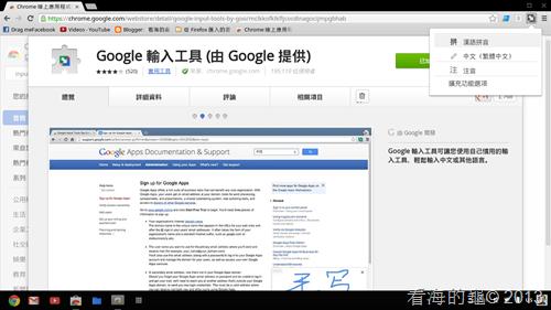 Screenshot 2013-03-15 at 22.31.40