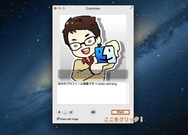Mac app social networking evershare2