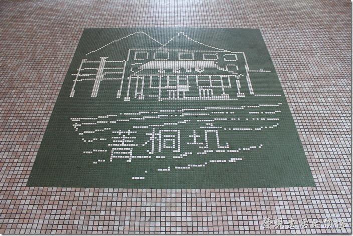 「菁桐」舊名「菁桐坑」,因為挖煤礦的關係吧!所以地上還有以火車站為圖案的地磚。