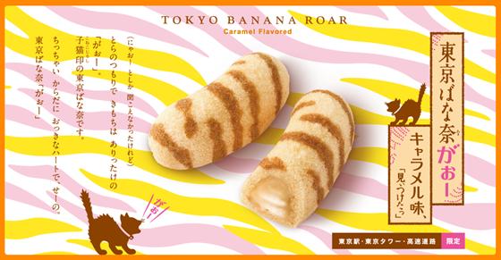 banana_g_main