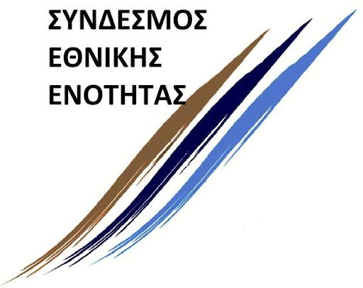 Διαψεύδει κατηγορηματικά συνεργασία με το ΛΑ.Ο.Σ. ο Σύνδεσμος Εθνικής Ενότητας