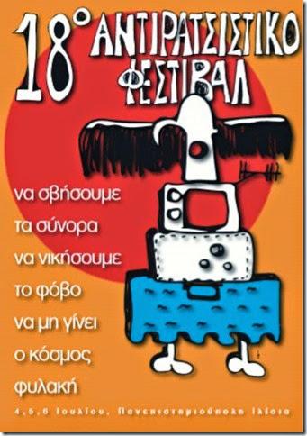 18O-ANTIRATSISTIKO