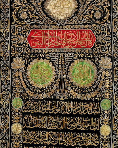 An Ottoman Curtain From the Tawassul at Medina (detail). Turkey. 13th century AH / 19th century AD
