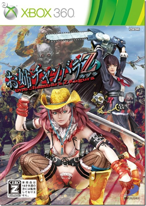 onechanbara z kagura xbox 360 cover 01