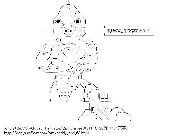 ダディクール,ロックオン,狙撃,銃