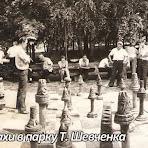 6.-Великі-шахи-в-парку-Т.-Шевченка.jpg