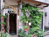 A nicely decorated cafe, along the road by Shiroyama Park