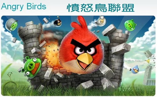 angry-birds-generation-011